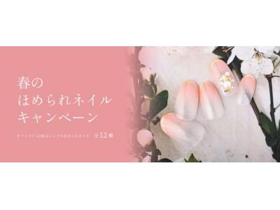 ネイルサロンダッシングディバ「春のほめられネイルキャンペーン」 4月1日(月)から開催!