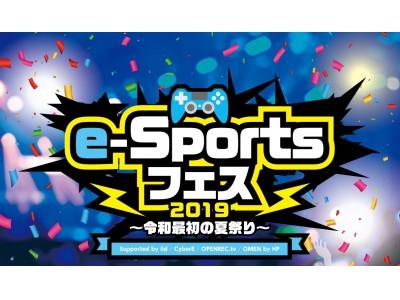 総合学園ヒューマンアカデミー イード、CyberE、OPENREC.tvとe-Sports大会『e-Sp...