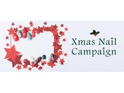 ネイルサロン ダッシングディバ いつもよりネイルもオシャレにドレスアップ 12月15日(日)までクリスマス限定デザイン全8種類
