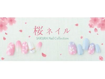 ネイルサロン ダッシングディバ 新生活を応援!満開の桜が指先を華やかに彩る桜ネイルコレクション 3月15日(日)から開催!