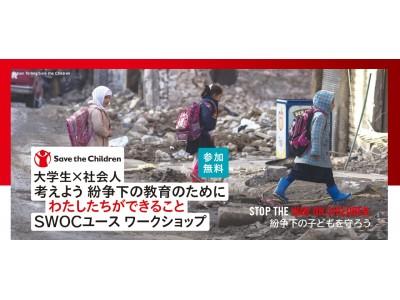 国際NGOセーブ・ザ・チルドレン 大学生×社会人 考えよう 紛争下の教育のためにわたしたちができること<SWOCユースワークショップ>