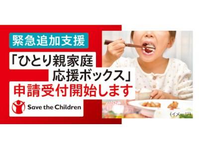 新型コロナウイルス感染症 緊急追加支援「ひとり親家庭応援ボックス」1,000世帯対象 支援開始 国際NGOセーブ・ザ・チルドレン