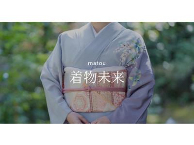 着物ファン向けサイト『matou(まとう)』が、友禅師 水野可菜氏の作品で着物職人支援シェアのトライアルサービス『matou着物未来』を開始
