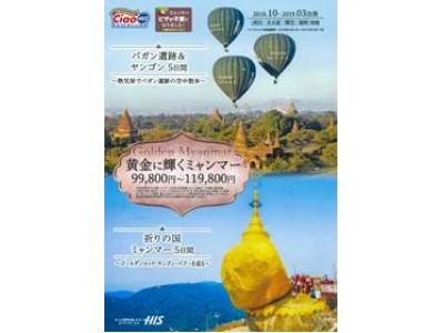 10/1より日本人観光客のビザ免除記念!新商品発売 ミャンマー レジャー元年到来!東南アジアのラスト・フロンティア 黄金に輝くミャンマーの旅