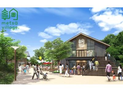 """11月9日オープン!「metsa village」を巡るバスツアー発売 """"余白を楽しむ""""北欧ライフスタイルを心と身体で体験!"""