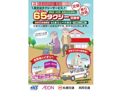 65歳以上の方向け 札幌市でタクシー定期券サービス 期間限定で販売 行きたい場所へのお出かけをお手伝いいたします