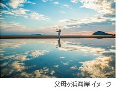中国・四国地域に根差した「H.I.S.中四国事業部 地域創生チーム」発足 日本のウユニ塩湖「父母ヶ浜海岸」と東洋のマチュピチュ「別子銅山」を巡る広島駅発着 日帰りバスツアー販売開始