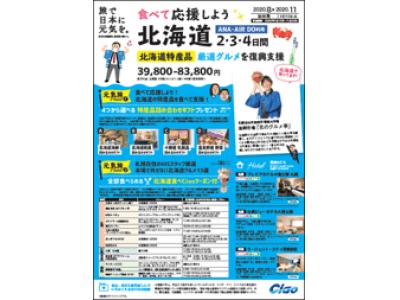 旅で日本に元気を。 食べて応援 北海道ツアー発売