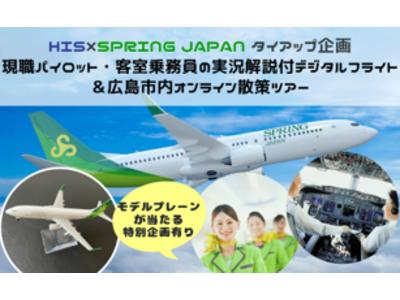 HISオンライン体験ツアー 航空会社と初のタイアップ企画 現職パイロット・客室乗務員の実況解説付デジタルフライト広島市内オンライン散策ツアー販売開始