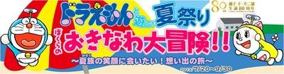 """~夏族(かぞく)の笑顔に会いたい!想い出の旅~「ドラえもんと遊ぶ夏祭り ぼくらのおきなわ大冒険」キャンペーン実施!この夏、沖縄に""""ドラえもんわくわくビーチ""""がオープン!"""