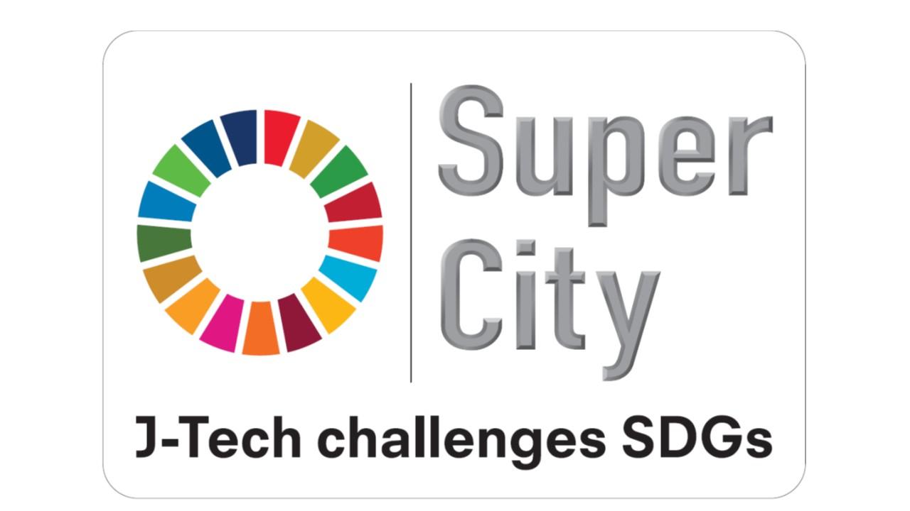 「スーパーシティ・オープンラボ」に参画