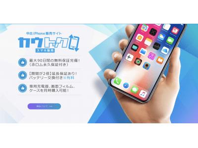 業界初!UQモバイルSIMを契約可能な中古アイフォン専門店「カウトック」がリリース