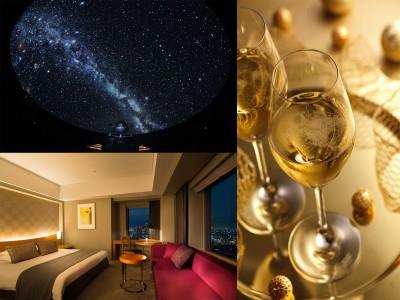 【セルリアンタワー東急ホテル】「七夕ステイ~プラネタリウム鑑賞&最上階バーにてシャンパンとともに~」