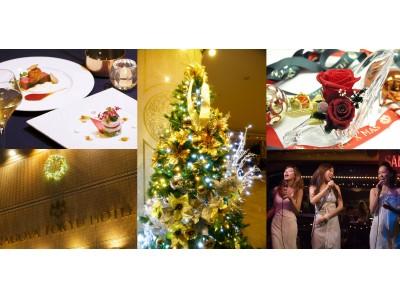 ホテルで過ごす最上のひと時 ~名古屋東急ホテルのクリスマス~