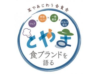 食の王国富山 今が旬! 富山湾の蛍烏賊と県産野菜
