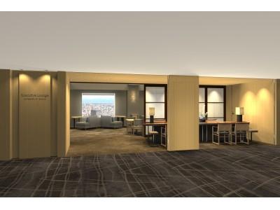 """「エグゼクティブラウンジ」リニューアル~ """"世界標準の空間とおもてなし""""を目指して、客室改装計画(2017年度第2期)竣工!"""