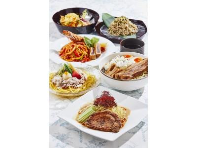 赤坂エクセルホテル東急「夏の麺フェア2018」開催