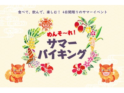 沖縄料理や琉球舞踊を堪能!幅広い世代で楽しめる「めんそ~れ!サマーバイキング」を開催