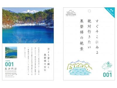 選んで楽しむガイドブック「マイデコガイド」提供開始 / 裏磐梯グランデコ東急ホテル