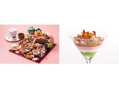 ひなまつりをテーマにしたランチコースを限定販売/渋谷エクセルホテル東急