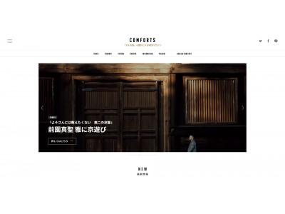 日本の旅を面白く!全国にホテルを展開する東急ホテルズが、旅に出たくなる情報を発信するWebマガジン「COMFORTS」をスタート