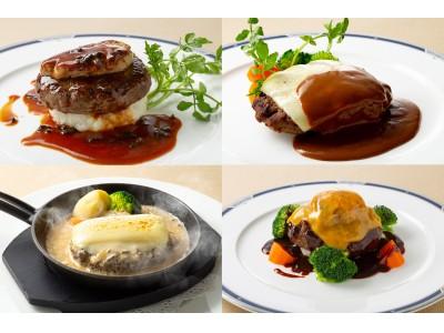 濃厚チーズとジューシーな肉厚ハンバーグを味わう!「ビーフハンバーグ&チーズフェア」を開催