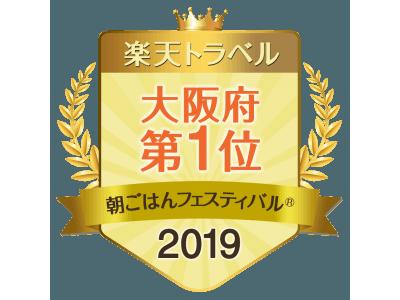 【3年連続】楽天トラベル「朝ごはんフェスティバル(R)2019<大阪府><第1位>」
