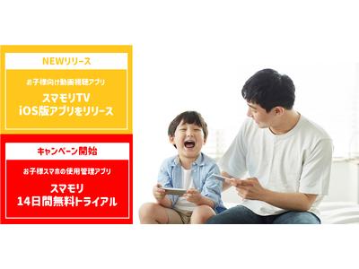 お子様向け動画視聴管理アプリ「スマモリTV」iOS版 3月4日リリース!「スマモリ」や「スマモリTV」が無料で使えるトライアルキャンペーンも実施中