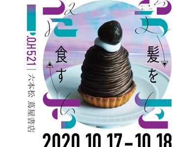 【髪を食す】六本松 蔦屋書店にてポップアップイベント開催!