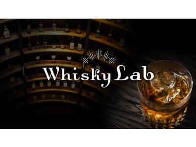 史上初!ウイスキーを比較検索できるサイト「Whisky Lab」をリリース!1,000以上のウイスキーから自分の好きなウイスキーを見つけてみよう。