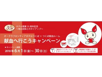 【オークラフロンティアホテルつくば】6月1日~30日「献血へ行こうキャンペーン」を実施