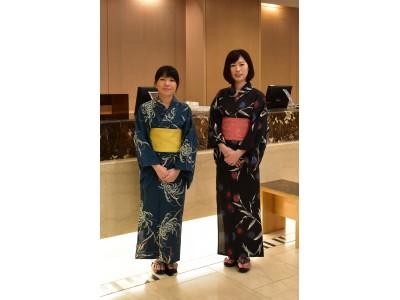 【オークラアクトシティホテル浜松】ホテルロビーでの「浜松注染そめゆかた」の展示とスタッフ着用について