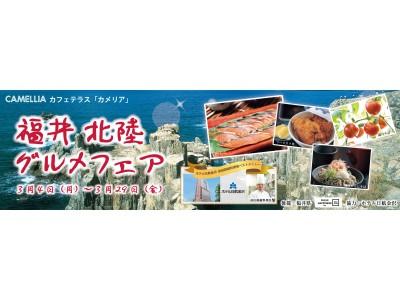 【オークラフロンティアホテルつくば】3月4日(月)より『福井・北陸グルメフェア』 を開催