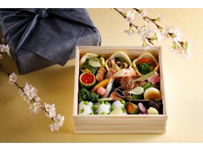 【京都ホテルオークラ】お花見弁当◆行楽や観劇のおともに、春が薫る京料理・ホテル洋食を