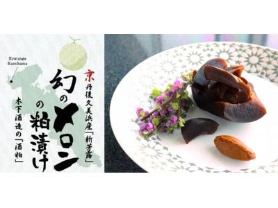 """【京都ホテルオークラ】~丹後の恵みを味わうお漬物~ """"幻のメロンの粕漬け"""" 発売"""