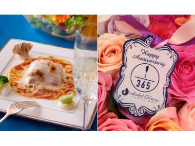 【ホテルオークラ東京ベイ】1/365プロモーション「特別な日を、記憶に残る記念日に。」ホテルオークラ東京ベイ『こだわりの逸品』を加えたディナーコースを販売中