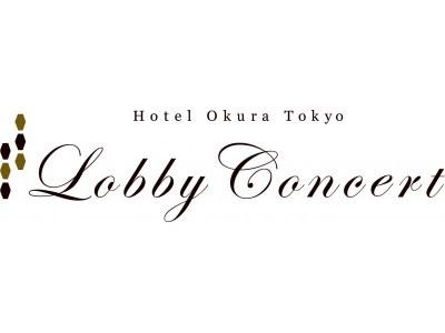 【ホテルオークラ東京】1987年の開始から30年を迎える無料ロビーコンサート「ホテルオークラ東京 ロビーコンサート25」