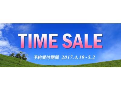 【オークラ ニッコー ホテルズ】~受付終了まであと4日~ 国内42ホテルにてお得にご宿泊いただける「TIME SALE」を5月2日まで実施中