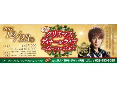【オークラフロンティアホテルつくば】12月23日(土・祝)『クリスマスディナー&ライブ ~ビューティーこくぶ~』を開催