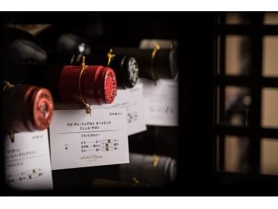 【ホテルオークラ東京】ソムリエのテイスティングを経てつくられたオークラオリジナルのワインタグが誕生◆1月18日(木)より16種類のワインセットを販売開始◆オークラ ソムリエセレクション2018春