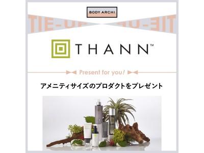 BODY ARCHI × THANN タイアップ企画スタート
