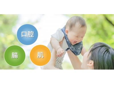 妊娠・子育て中ママと赤ちゃん向け事業を本格始動