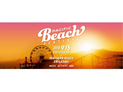 茅ヶ崎初のビーチフェス「PACIFIC BEACH FESTIVAL」にantenna*[アンテナ]が特別協力