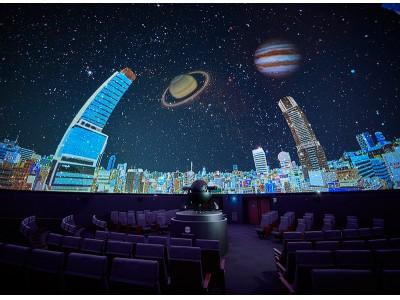 「初恋と秋空の素敵な関係」をテーマに音楽とプラネタリウムを楽しむ!コスモプラネタリウム渋谷開催のスペシャルプログラム「渋谷で星と音楽と」vol.3のチケットプレゼントを実施