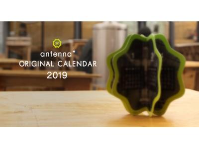 日頃の感謝を込めて!antenna*[アンテナ] 2019年カレンダーを100名にプレゼント