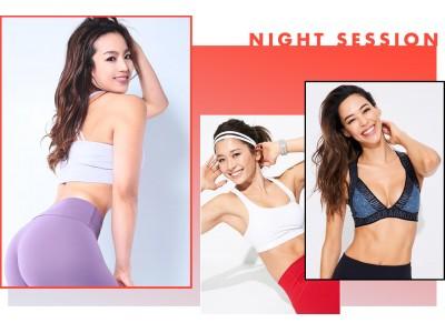 日本初開催!世界中で女性たちを熱狂させてきたフィットネス・フェス「Women's Health FIT NIGHT OUT」にantenna*[アンテナ]がメディアパートナーとして協力