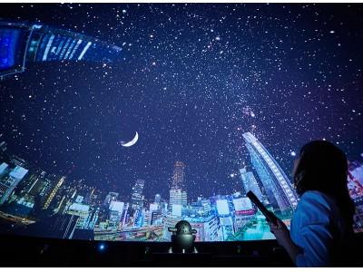 コスモプラネタリウム渋谷 スペシャルプログラム「渋谷で星と音楽と」6月開催チケットプレゼントを実施