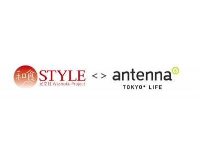 光文社『和食スタイル』と共同プロジェクト始動!antenna*[アンテナ]新マガジン『和食文化を楽しむ』を開始