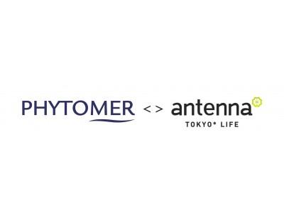 マリンバイオテクノロジーを駆使したコスメティックブランド「PHYTOMER(フィトメール)」とantenna* がコラボしたスキンケアセミナーを開催!