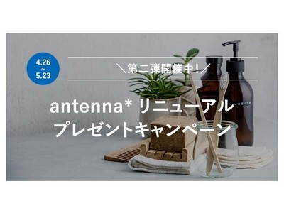 バラエティ豊かなアイテムが当たる 『antenna* リニューアルプレゼントキャンペーン』第二弾開催中